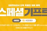 KB증권, G마켓과 손잡고 '스페셜기프트' 이벤트