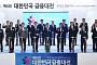 [포토] '제6회 대한민국 금융대전' 성황리 개막