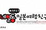 '네일동' 항일 선봉, '오사카홀릭' '플라잉재팬' 뒤따를까