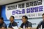 한국노총, 최저임금위원 5명 전원 사퇴…재심의 요청