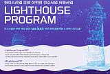 한국-이스라엘 '라이트하우스 프로그램' 첫 협력 사업은 로봇