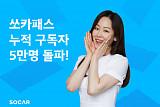 """쏘카 """"50% 할인혜택 받으세요""""…'쏘카패스' 구독자 5만 명 넘어"""