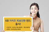 KB자산운용, 'KB가치주 목표전환펀드' 출시