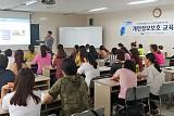 KISA, 다문화 가정 결혼이주여성 위한 개인정보 보호 교육 첫 실시