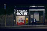 """""""피로 쓸어버리자"""" 삼성제약, '쓸기담' 온라인 광고 공개"""