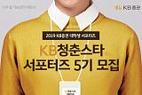 KB증권, 대학생 서포터즈 'KB청춘스타' 5기 모집