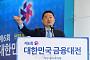 [포토] 대한민국 금융대전, '금테크' 강연