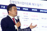 [포토] 손봉진 세무사, 2019년 절세 트렌드