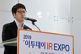 [포토] 이투데이 IR EXPO, 발표하는 서종석 슈피겐코리아 IR파트장