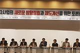 건설협회, '민자사업의 새로운 방향정립과 제도개선을 위한 토론회' 개최