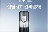 넥센타이어, '렌탈 서비스' 50만 개 판매 기념 홈쇼핑