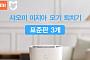 [금주의 SNS 핫템] 옥션, '샤오미 모기퇴치기'·'애플 에어팟 2세대' 선정