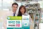 KEB하나은행, 외국인 전용 모바일뱅킹 앱 출시
