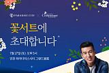 한국컴패션, 션·악동뮤지션·팀과 함께하는 '꽃서트' 개최
