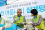 NH투자증권 임직원, 쪽방촌서 700인분 삼계탕 나눔 봉사활동