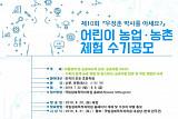 농진청, 제10회 '어린이 농업‧농촌 체험 수기 공모전' 개최