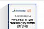 KISA, 영세·중소기업 GDPR 대응 컨설팅 신청접수
