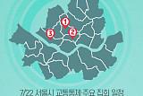 [교통통제 확인하세요] 7월 19일, 서울시 교통통제·주요 집회 일정