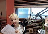 솔지, '굿모닝 FM 김제동입니다' 스페셜 DJ로 나선 소감과 각오