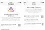 인스타그램, 유해 게시물 원천봉쇄… 계정 비활성화 정책 강화