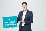 AXA손보, 여름맞이 '차량 무상점검 서비스' 실시