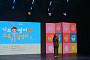SKB, 캐리와 함께하는 B tv 기초영어교육 설명회