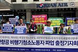 대한항공 비행기 청소노동자 파업 돌입