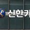 신한카드 직원, 회삿돈 14억 원 유용 혐의 구속