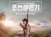 '조선생존기' 강지환 지우고 서지석 살리기...캐릭터 포스터 공개