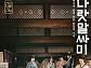'나랏말싸미' 저작권 논란 딛고 24일 정상 개봉