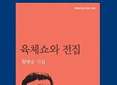 황병승, 자택서 숨진 채 발견...국과수 부검 예정