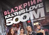 블랙핑크, '킬 디스 러브' 뮤비 공개 111일 만에 5억 뷰 돌파