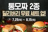 [꿀할인#꿀이벤] 버거킹·미샤·이니스프리·어퓨·오렌즈 – 7월 29일