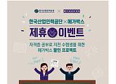 메가박스, 한국산업인력공단과 전략적 제휴 '상생'