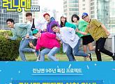 '런닝맨' 9주년 기념 팬미팅 '런닝구' 8월 26일 개최...거미 에이핑크 참여