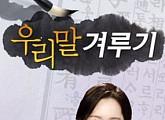 '우리말 겨루기', 오늘(24일) 결방…특별 생방송 '코로나19, 함께 이겨냅시다' 편성