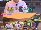 조하나 '감자수제비' 김윤정 10kg 감량...'불타는 청춘' 화제 만발