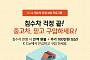 K카 '침수차 보상 서비스'…침수 확인되면 100% 환불