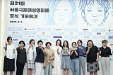 여성의 눈으로 바라본 세상은?…서울국제여성영화제 29일 개막