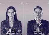 '퀸덤' 이다희 장성규, 냉정+비장함 포스터 공개
