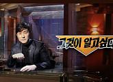 한국PD연합회, '그것이 알고 싶다-김성재' 불방에 대한 입장