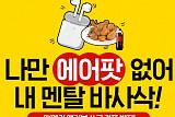SK엔카, 앱 후기 쓰면 '에어팟ㆍ치킨 상품권' 증정