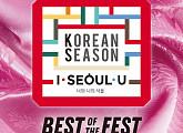 """""""英 에든버러 페스티벌도 극찬""""...'BEST of the FEST' 5개 한국작품, 백암아트홀서 공연"""