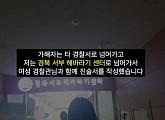 """유튜버 꽁지, 성추행 피해 주장하며 영상 게재 """"최고 형벌이 내려지길"""""""
