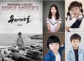 원서영, 김가현, 이소민, 김태형, 임수혁 아역 파워 '눈길'...영화 '우키시마호' 출연