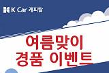 'K카 캐피탈 할부'로 중고차 사면 캠핑용 의자 증정