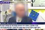 DHC, 일본 자회사 방송국서 혐한 방송 진행 파문