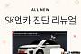 SK엔카닷컴, '엔카 진단 차' 페이지 개편…'진단 마스터'가 차 정보 제공