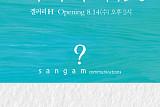 상암커뮤니케이션즈, 20일 온라인 기프트샵 '이거바다' 론칭