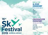 '스카이 페스티벌', 8월31일~9월1일 무료 공연 개최